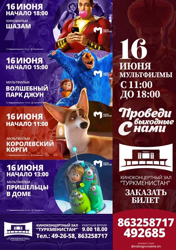"""к/т """"Туркменистан"""""""