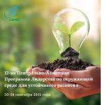 12-я  Центрально-Азиатская программа лидерства пройдёт 20-24 сентября